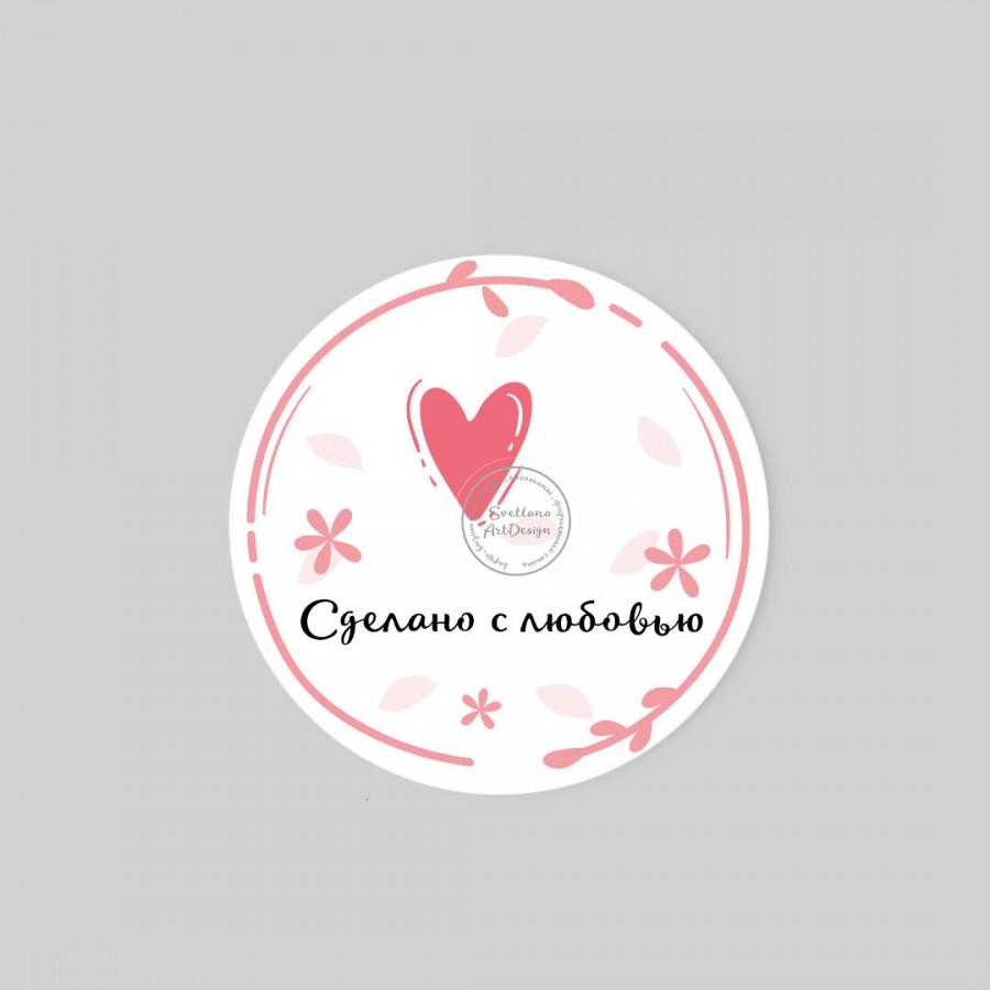 """Дизайн. Наклейка сердце """"Сделано с любовью"""" (арт.9-69))"""