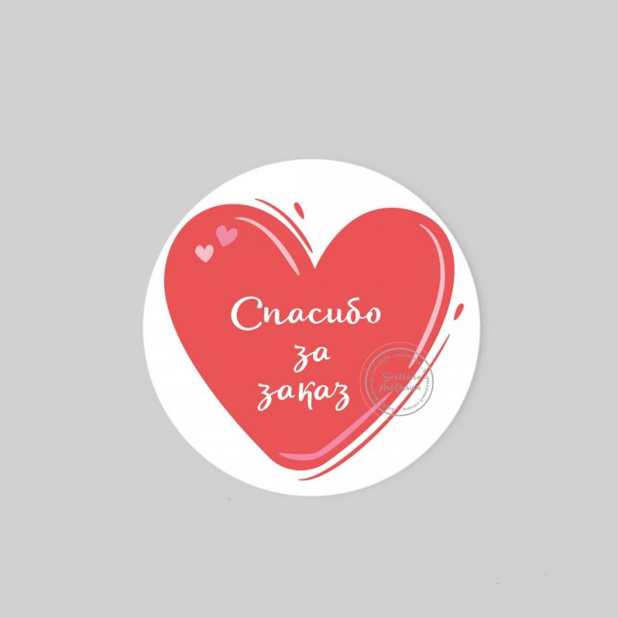 """Дизайн. Наклейка красное сердце  """"Спасибо за заказ"""" (арт.9-71)"""
