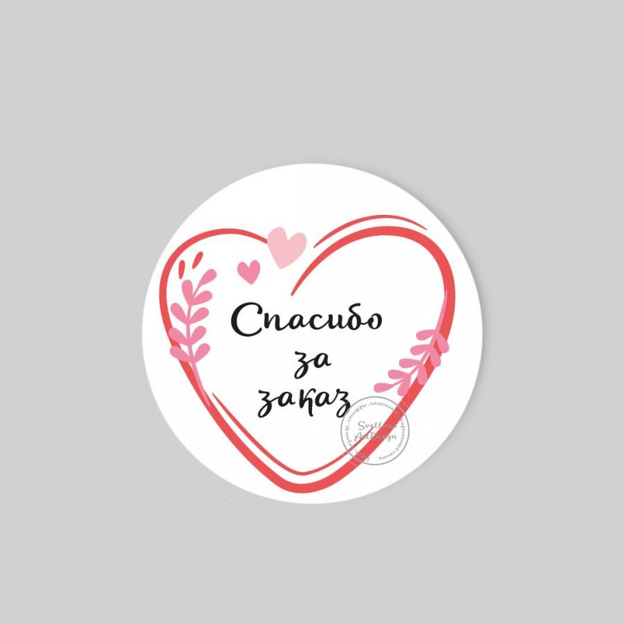 "Дизайн. Наклейка нежное сердце  ""Спасибо за заказ"" (арт.9-72)"