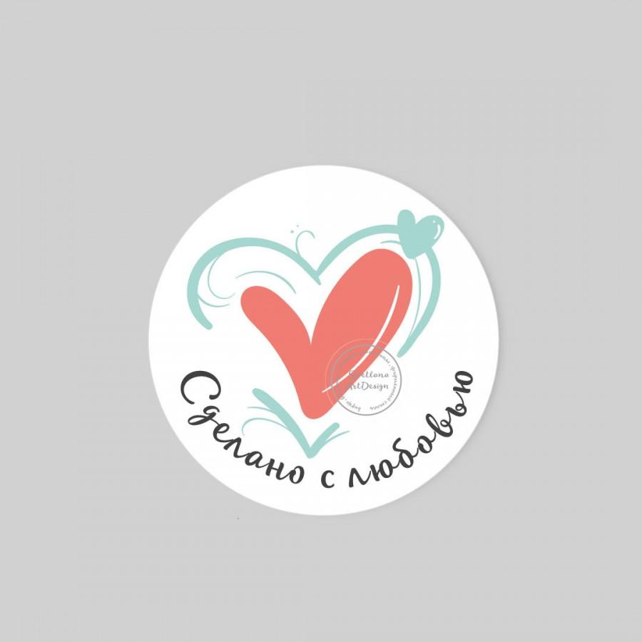 """Дизайн. Наклейка сердце """"Сделано с любовью"""" (арт.9-74)"""