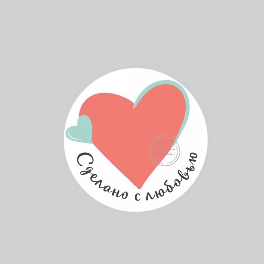"""Дизайн. Наклейка большое сердце """"Сделано с любовью"""" (арт.9-75)"""