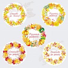 Дизайн наклейки осень  листья (арт.9-41)