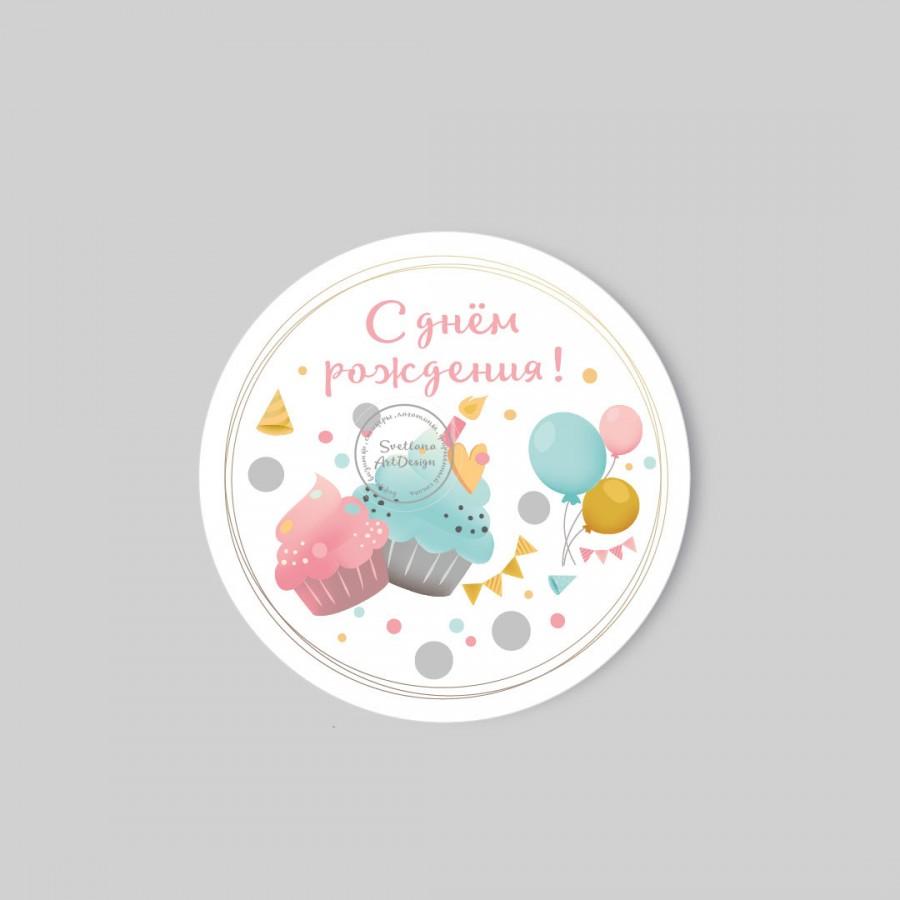 Дизайн. Стикер с днем рождения набор 5 шт. (арт.12-8)
