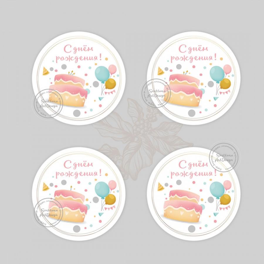 Дизайн. Наклейки с днем рождения со свечками набор 4 шт.  (арт.12-9)