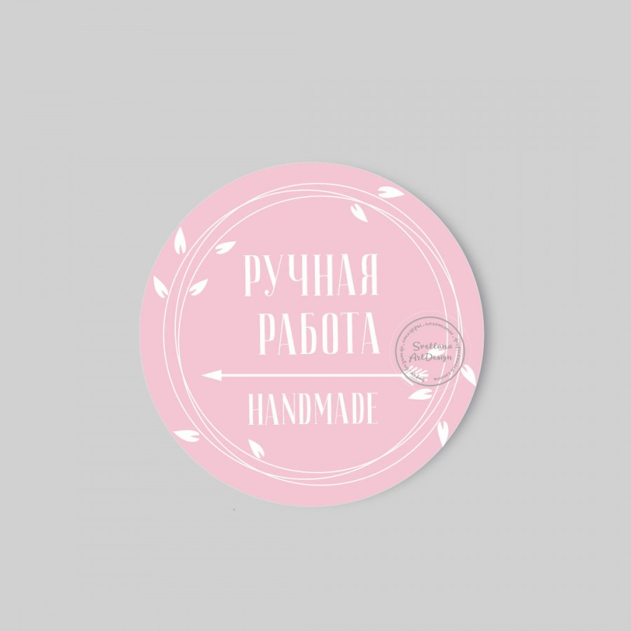 Дизайн розовые  наклейки стикеры 5 вариантов (арт.12-16)