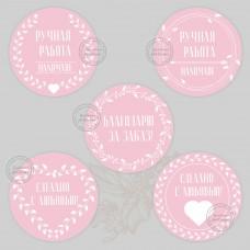 """Дизайн. Универсальные розовые стикеры """"Благодарю за заказ"""" набор 5 шт. (арт.12-15)"""