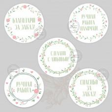 Дизайн наклейки стикеры 5 вариантов  ручная работа HandMade (арт.12-10)