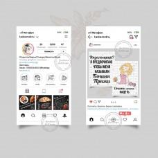 Дизайн. Визитка инстаграм. для пользователей инстаграм (арт10-42)