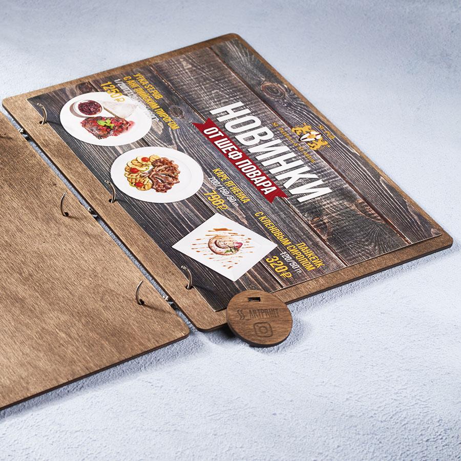 Деревянное меню на кольцах