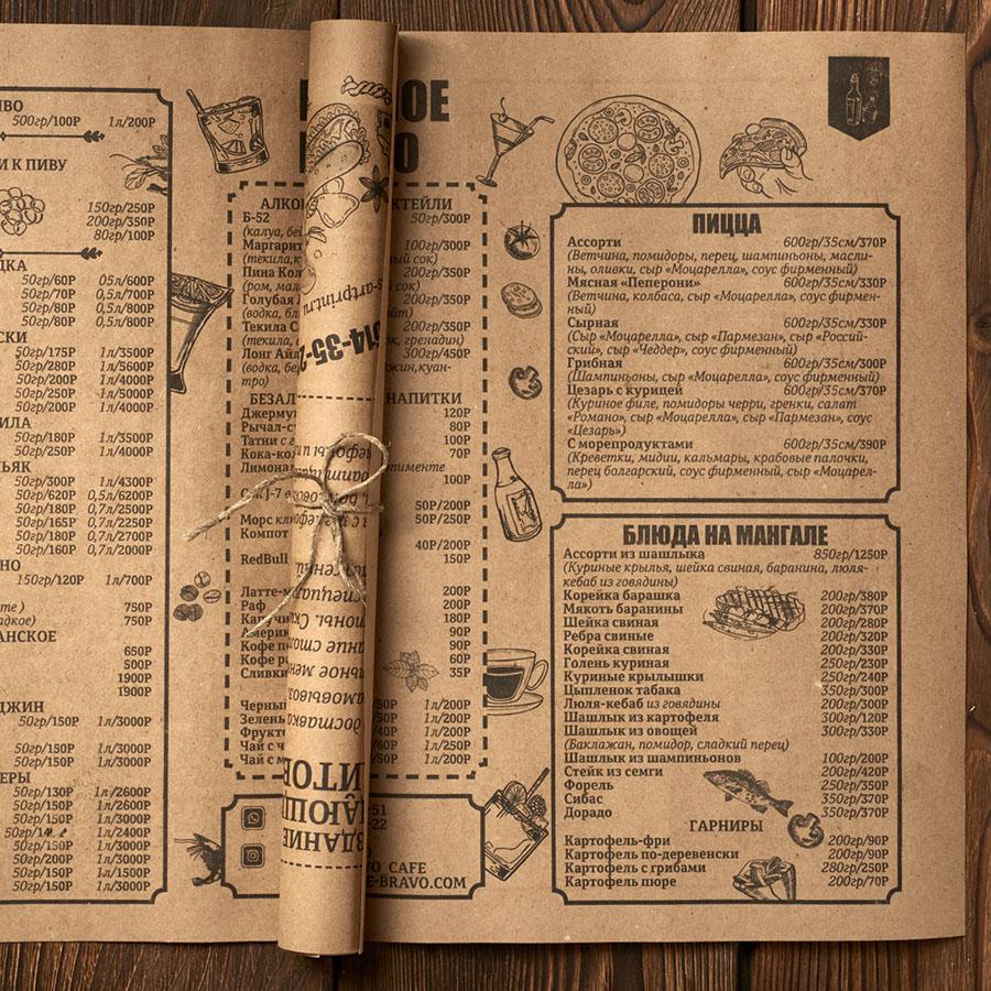 Барное меню на крафте. Срочная печать. Плейсметы на стол А3. Меню на крафтовой бумаге