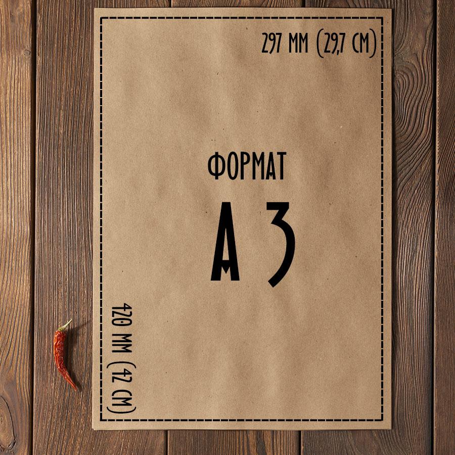 Печать меню на крафте А3 (имитация крафта) цветное  от 10шт