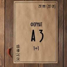 Печать плейсметов на крафт бумаге А3 от 500 шт.  печать с двух сторон (1+1), черная краска